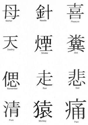 asiatische-schriftzeichen-tattoo-103