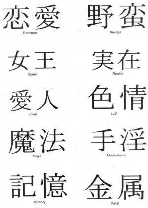 asiatische-schriftzeichen-tattoo-104