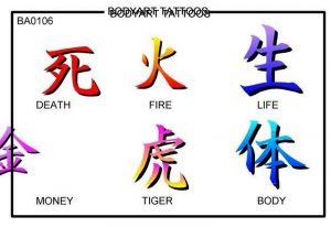 asiatische-schriftzeichen-tattoo-108