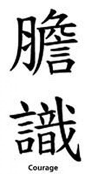 asiatische-schriftzeichen-tattoo-10