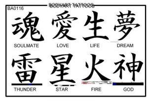 asiatische-schriftzeichen-tattoo-110