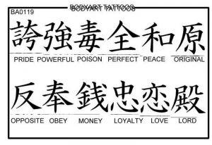 asiatische-schriftzeichen-tattoo-113