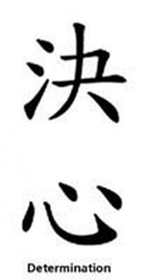 asiatische-schriftzeichen-tattoo-13