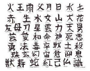 asiatische-schriftzeichen-tattoo-38