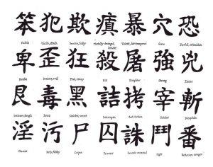 asiatische-schriftzeichen-tattoo-46
