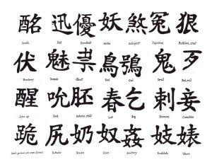 asiatische-schriftzeichen-tattoo-53