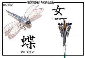 tiere-tattoo-vorlagen-131